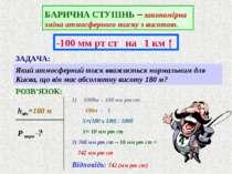 ЗАДАЧА: Який атмосферний тиск вважається нормальним для Києва, що він має абс...