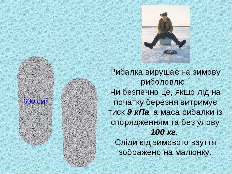 Рибалка вирушає на зимову риболовлю. Чи безпечно це, якщо лід на початку бере...