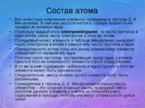 Состав атома Все известные химические элементы приведены в таблице Д. И. Менд...