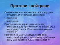 Протони і нейтрони Основна маса атома знаходиться в ядрі, яке складається з ч...