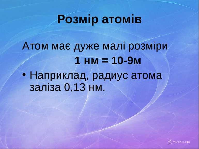 Розмір атомів Атом має дуже малі розміри 1 нм = 10-9м Наприклад, радиус атома...