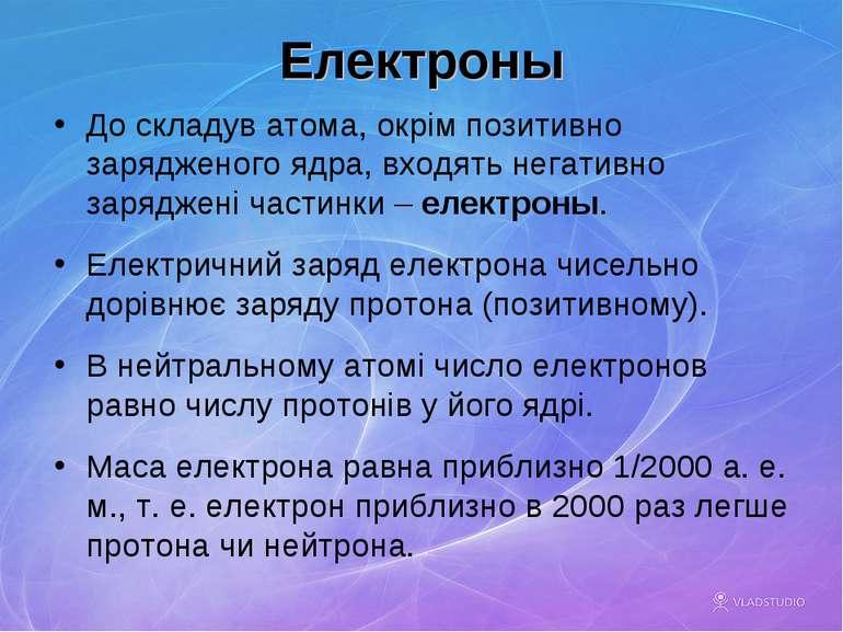 Електроны До складув атома, окрім позитивно зарядженого ядра, входять негатив...