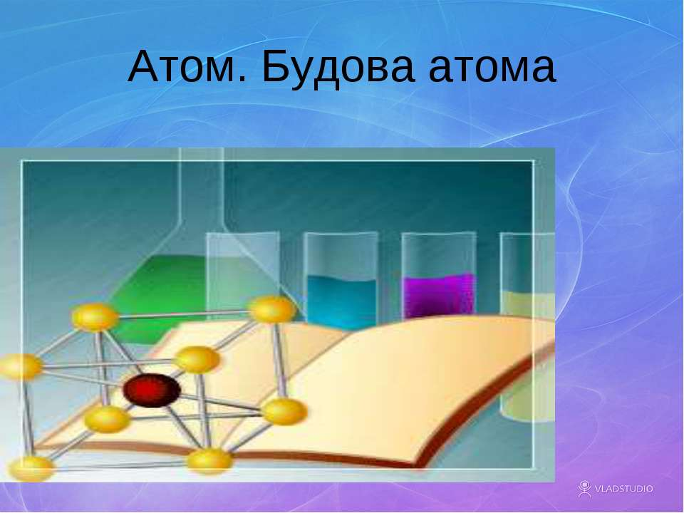 Атом. Будова атома