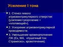 Усиление I тона 1. Стеноз левого атриовентрикулярного отверстия (усиление+уко...
