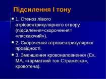 Підсилення I тону 1. Стеноз лівого атріовентрикулярного отвору (підсилення+ск...