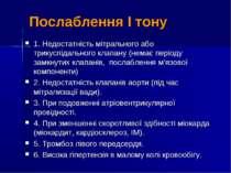 Послаблення I тону 1. Недостатність мітрального або трикуспідального клапану ...