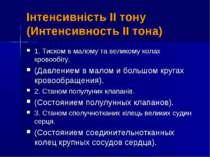 Інтенсивність II тону (Интенсивность II тона) 1. Тиском в малому та великому ...