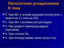 Патологічне розщеплення II тона 1. При МС у основи груднини (сполучене з акце...
