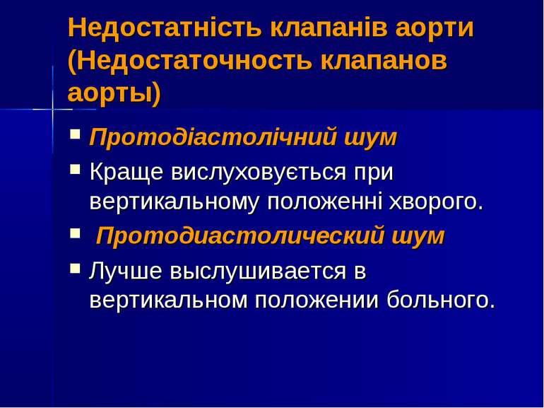Недостатність клапанів аорти (Недостаточность клапанов аорты) Протодіастолічн...