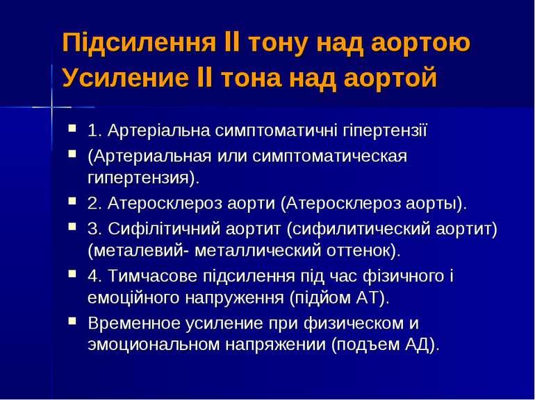 Підсилення II тону над аортою Усиление II тона над аортой 1. Артеріальна симп...