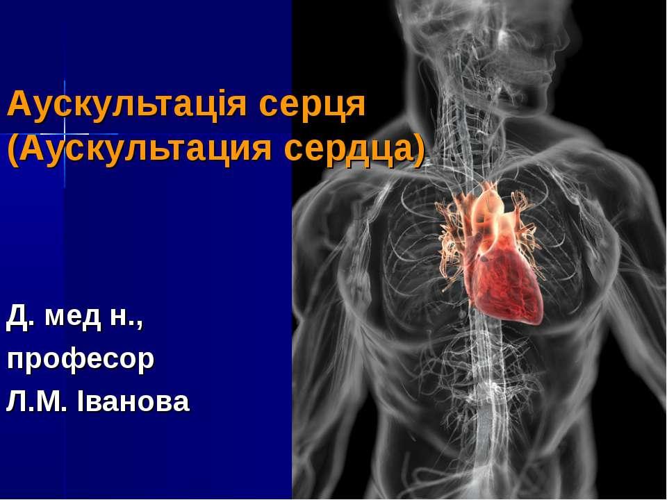 Аускультація серця (Аускультация сердца) Д. мед н., професор Л.М. Іванова