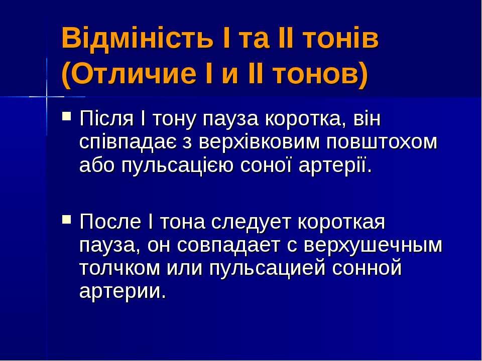 Відміність I та II тонів (Отличие I и II тонов) Після I тону пауза коротка, в...