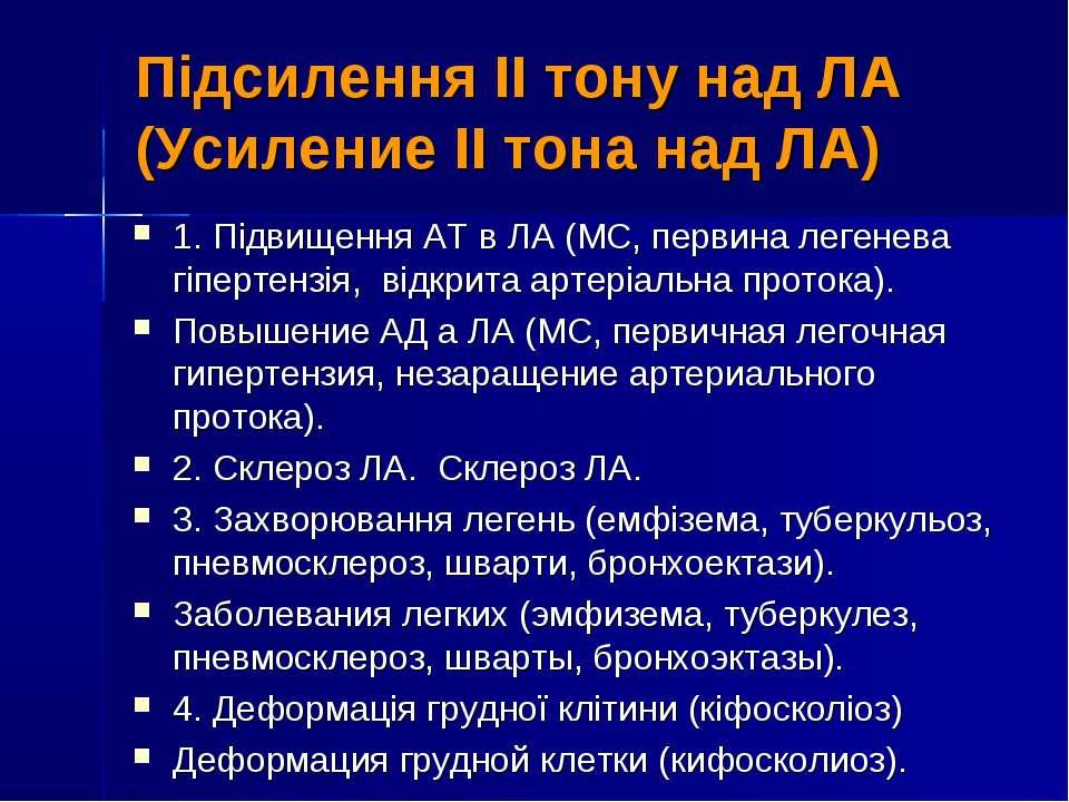 Підсилення II тону над ЛА (Усиление II тона над ЛА) 1. Підвищення АТ в ЛА (МС...