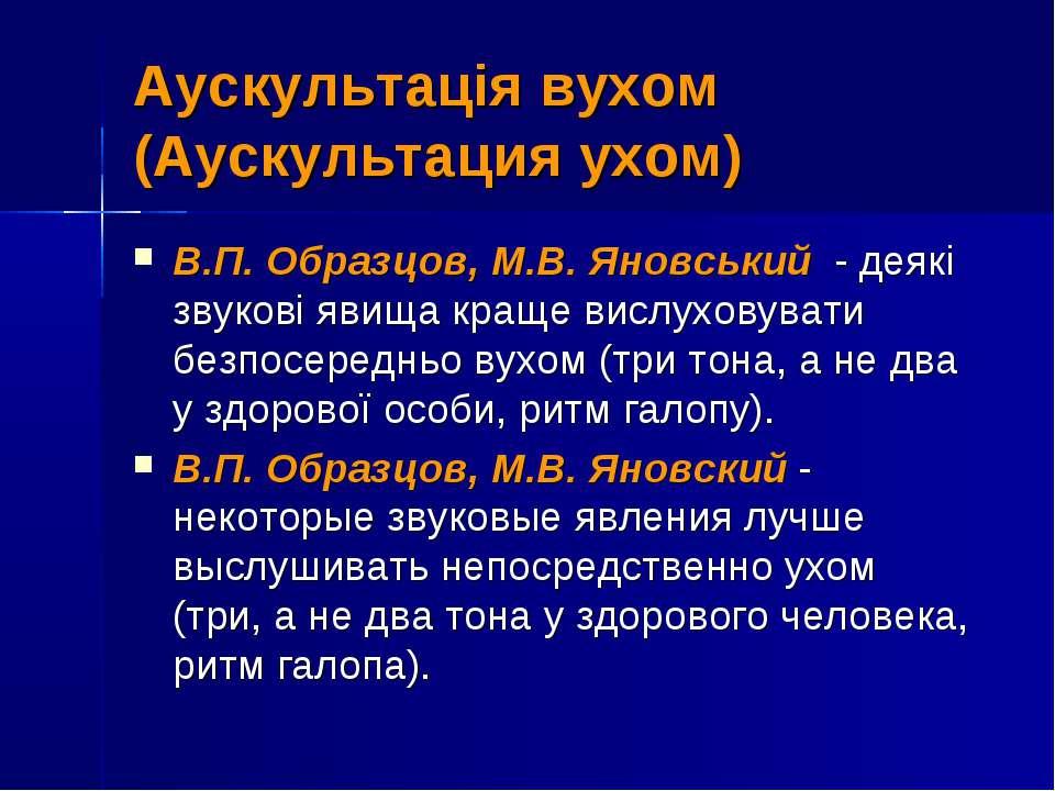 Аускультація вухом (Аускультация ухом) В.П. Образцов, М.В. Яновський - деякі ...