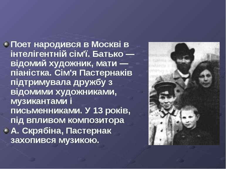 Поет народився в Москві в інтелігентній сім'ї. Батько — відомий художник, мат...