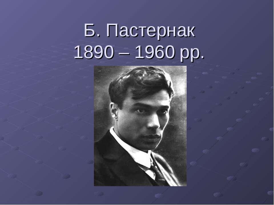 Б. Пастернак 1890 – 1960 рр.