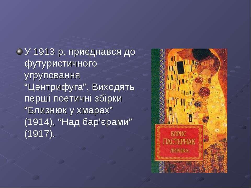 """У 1913 р. приєднався до футуристичного угруповання """"Центрифуга"""". Виходять пер..."""
