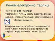 Режим електронної таблиці Пункт меню Вид / Таблиця у відповідну клітинку ввес...