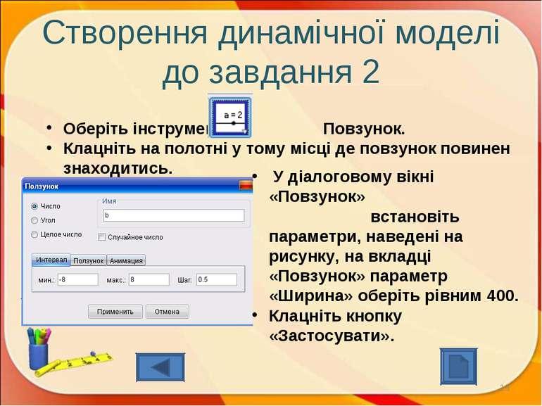 Створення динамічної моделі до завдання 2 * Оберіть інструмент Повзунок. Клац...
