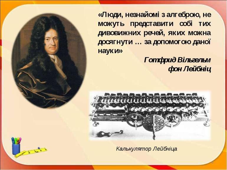 * Калькулятор Лейбніца «Люди, незнайомі з алгеброю, не можуть представити соб...