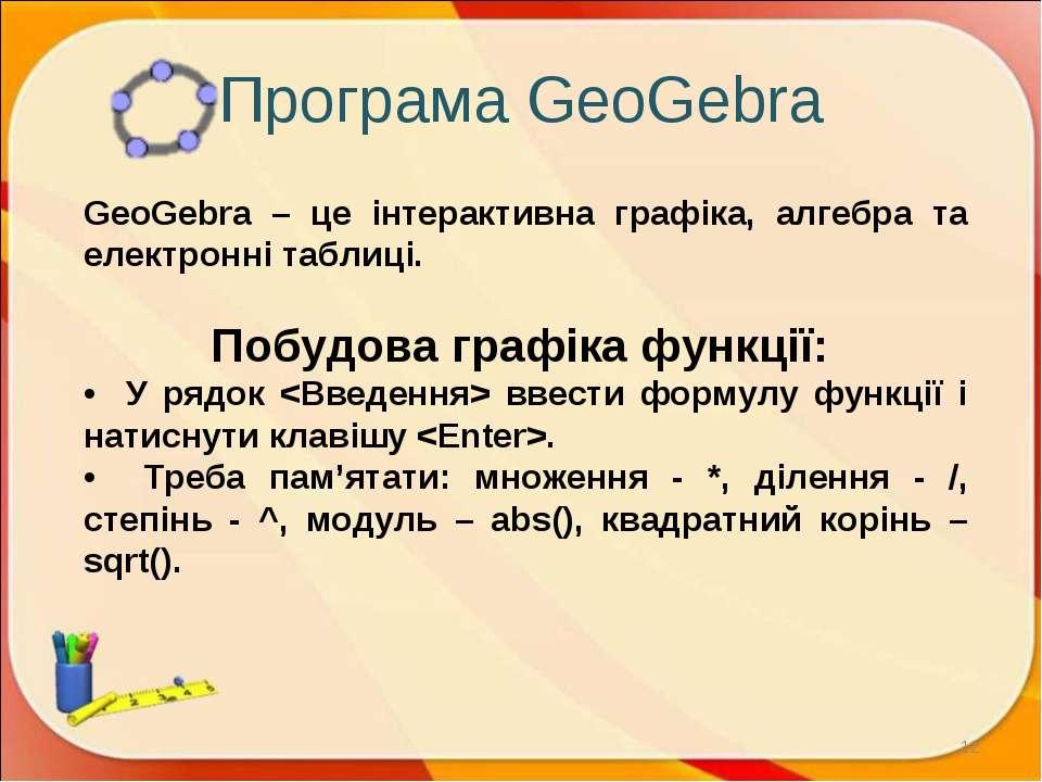 Програма GeoGebra * GeoGebra – це інтерактивна графіка, алгебра та електронні...