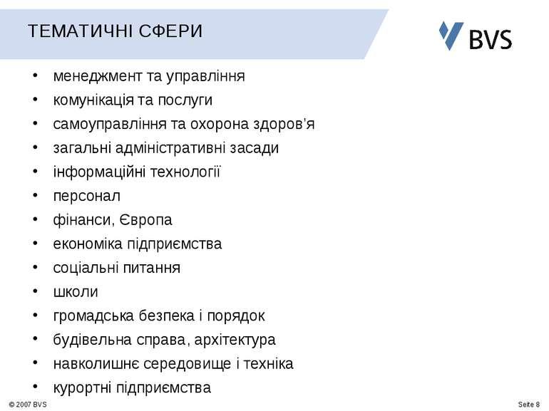 ТЕМАТИЧНІ СФЕРИ менеджмент та управління комунікація та послуги самоуправлінн...