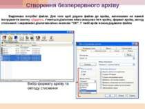 Створення безперервного архіву Виділяємо потрібні файли. Для того щоб додати ...