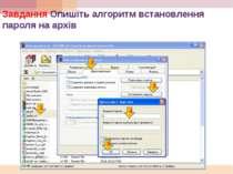 Завдання Опишіть алгоритм встановлення пароля на архів