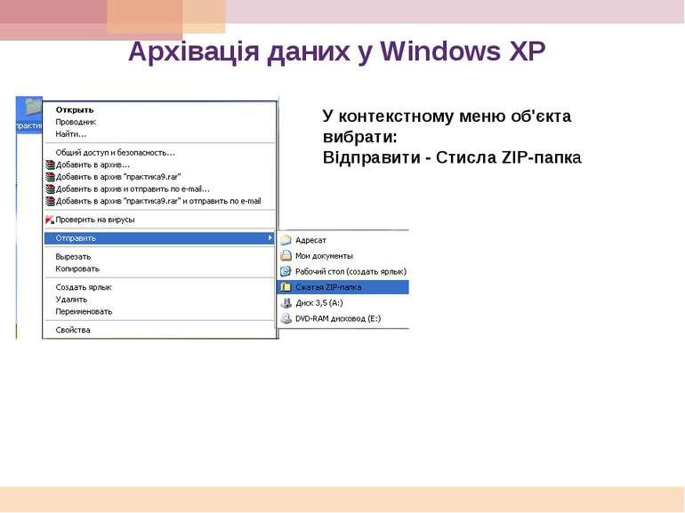 Архівація даних у Windows ХР У контекстному меню об'єкта вибрати: Відправити ...