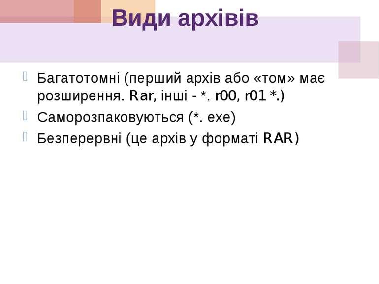 Види архівів Багатотомні (перший архів або «том» має розширення. Rar, інші - ...