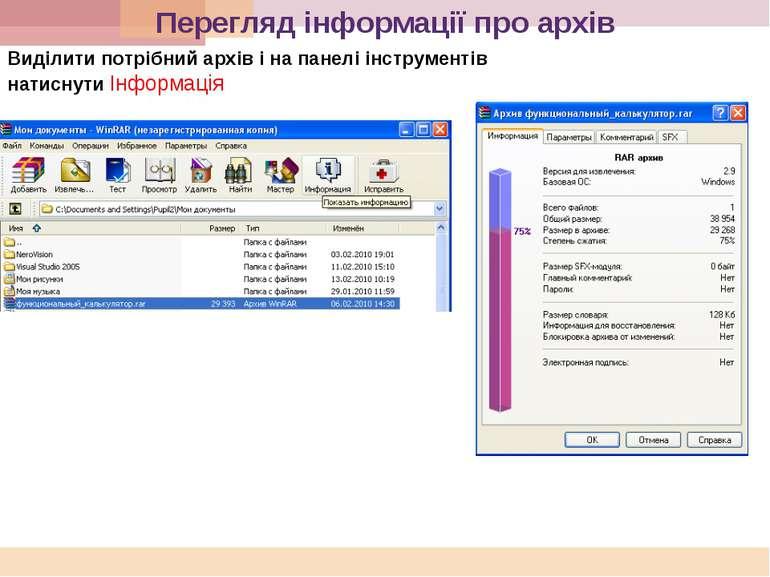 Перегляд інформації про архів Виділити потрібний архів і на панелі інструмент...