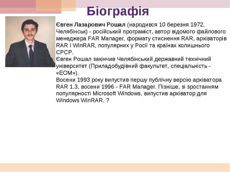 Біографія Євген Лазарович Рошал (народився 10 березня 1972, Челябінськ) - рос...
