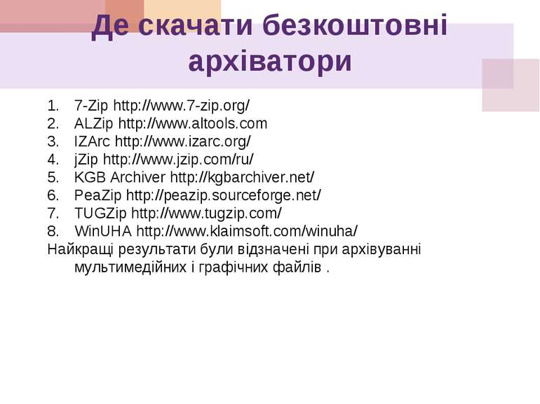 Де скачати безкоштовні архіватори 7-Zip http://www.7-zip.org/ ALZip http://ww...