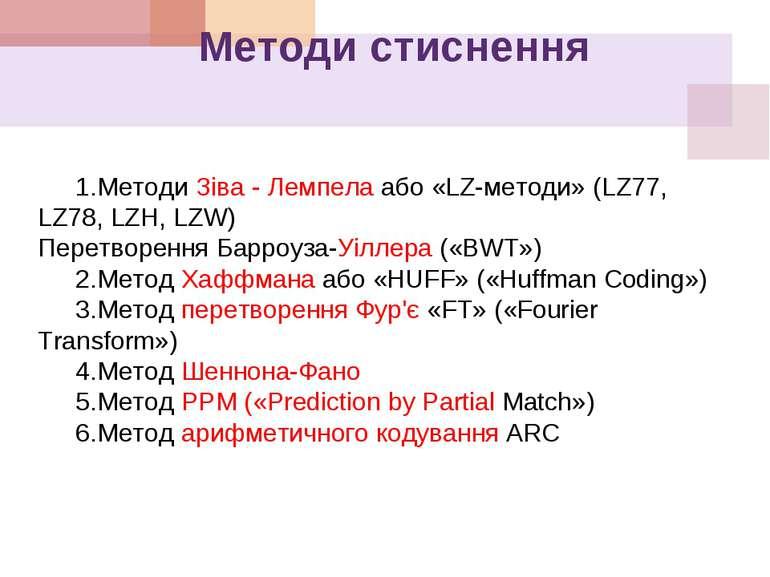 Методи стиснення Методи Зіва - Лемпела або «LZ-методи» (LZ77, LZ78, LZH, LZW)...