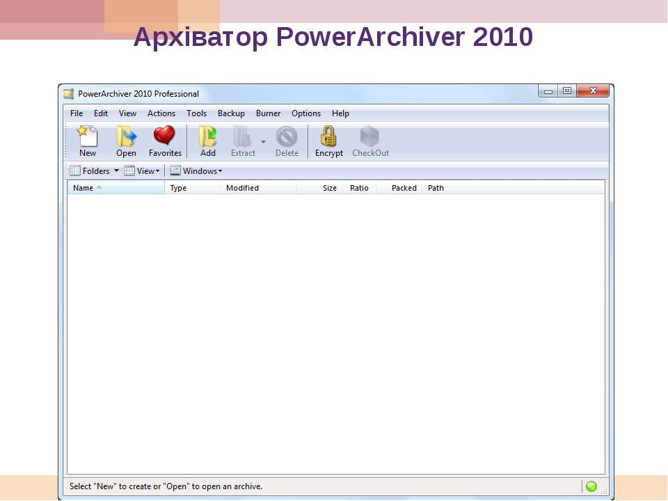 Архіватор PowerArchiver 2010