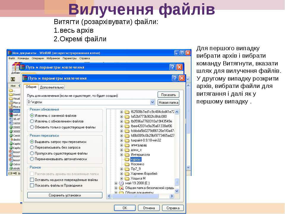 Вилучення файлів Витягти (розархівувати) файли: 1.весь архів 2.Окремі файли Д...