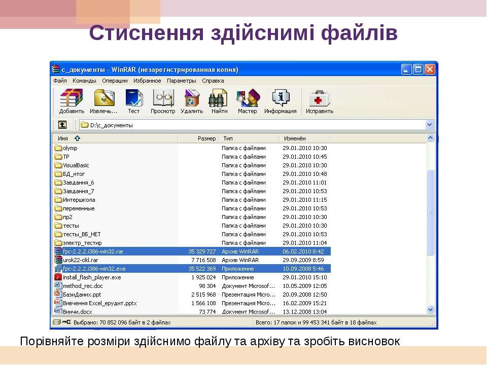 Стиснення здійснимі файлів Порівняйте розміри здійснимо файлу та архіву та зр...
