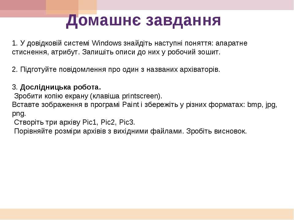 Домашнє завдання 1. У довідковій системі Windows знайдіть наступні поняття: а...