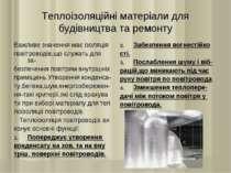 Теплоізоляційні матеріали для будівництва та ремонту Важливе значення має ізо...