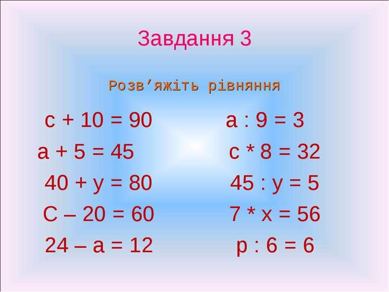 Завдання 3 Розв'яжіть рівняння с + 10 = 90 а + 5 = 45 40 + у = 80 С – 20 = 60...