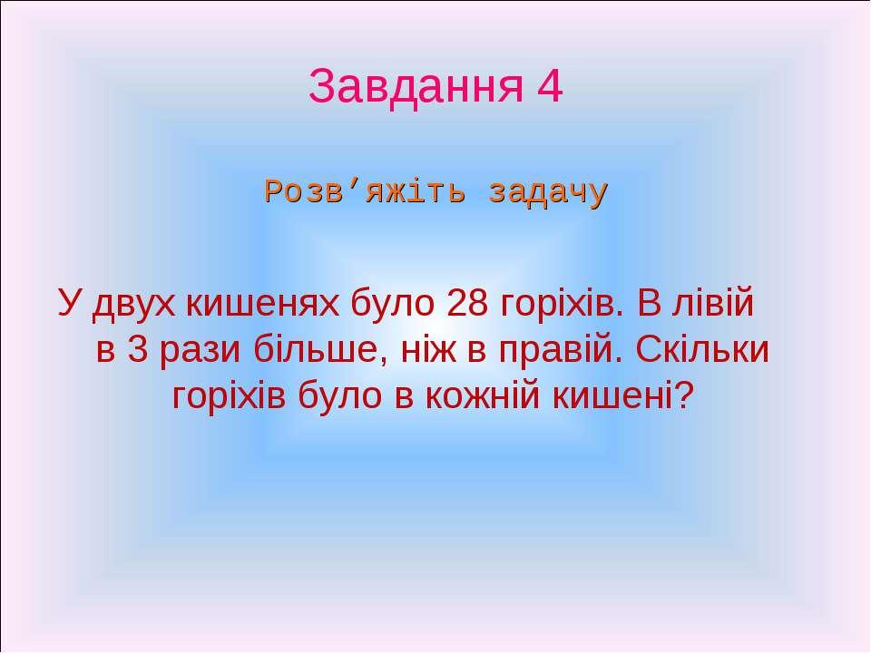 Завдання 4 Розв'яжіть задачу У двух кишенях було 28 горіхів. В лівій в 3 рази...