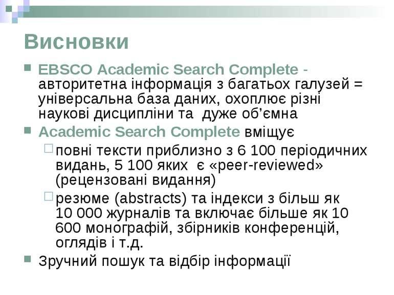 Висновки EBSCO Academic Search Complete - авторитетна інформація з багатьох г...