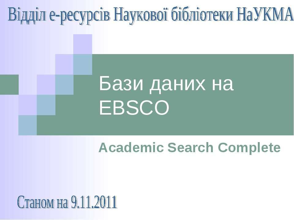 Бази даних на EBSCO Academic Search Complete