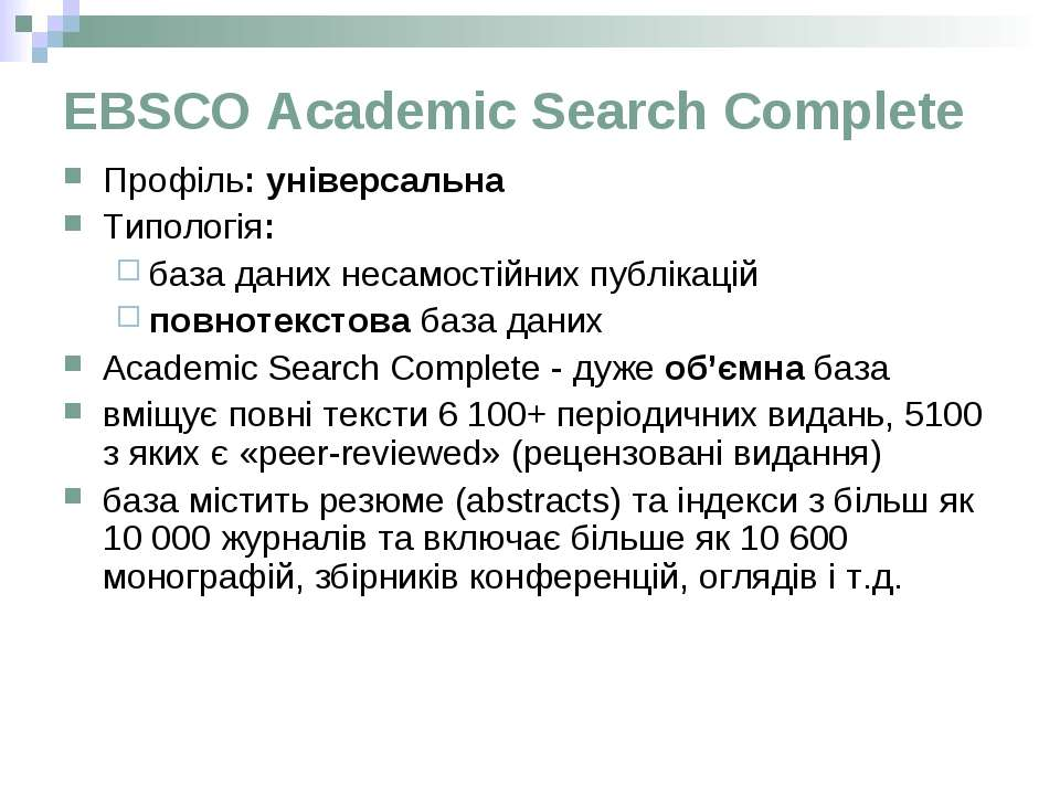 EBSCO Academic Search Complete Профіль: універсальна Типологія: база даних не...