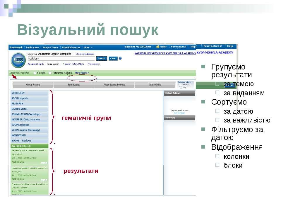 Візуальний пошук Групуємо результати за темою за виданням Сортуємо за датою з...