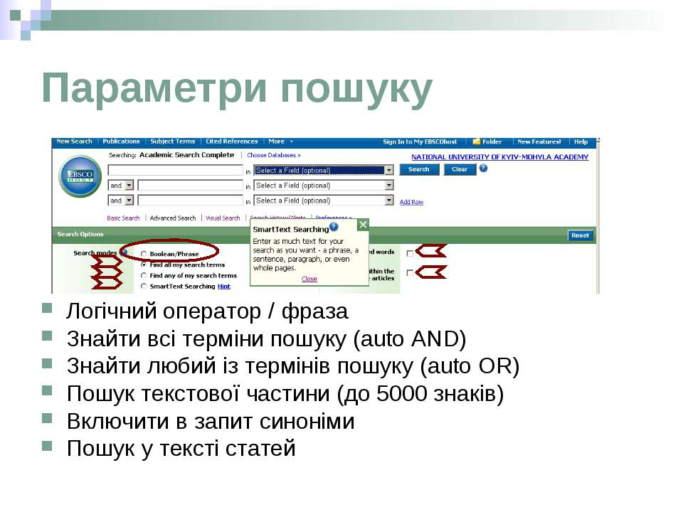 Параметри пошуку Логічний оператор / фраза Знайти всі терміни пошуку (auto AN...