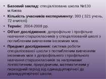 Базовий заклад: спеціалізована школа №130 м.Києва Кількість учасників експери...