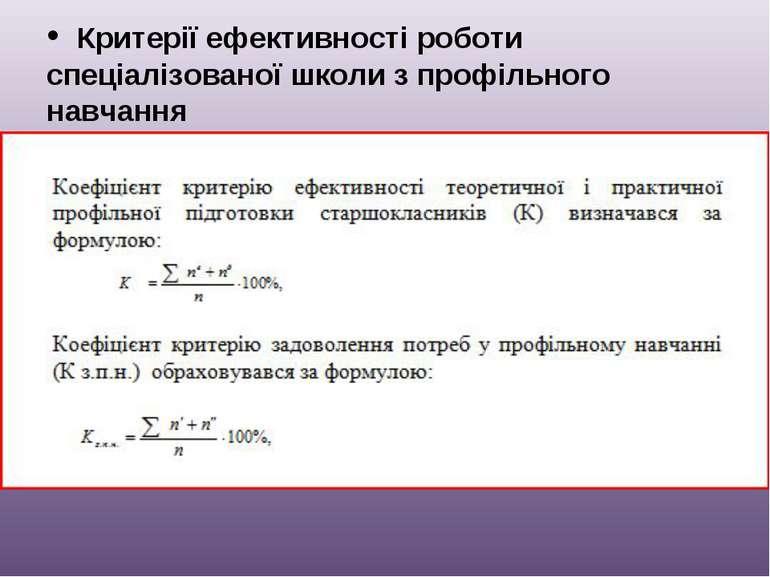 Критерії ефективності роботи спеціалізованої школи з профільного навчання