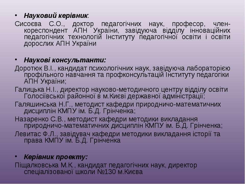 Науковий керівник: Сисоєва С.О., доктор педагогічних наук, професор, член-кор...