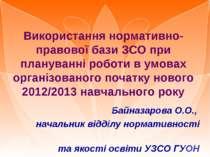 Використання нормативно-правової бази ЗСО при плануванні роботи в умовах орга...